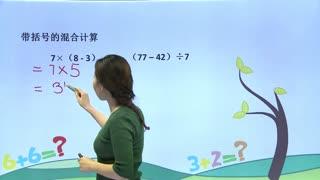 小学数学二年级下册 第3集