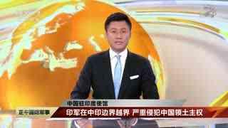 中国驻印度使馆:印军在中印边界越界 严重侵犯中国领土主权