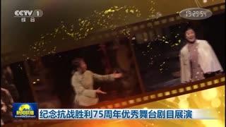 纪念抗战胜利75周年优秀舞台剧目展演