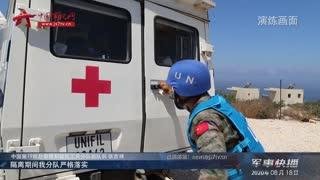 【军事快播】黎巴嫩:中国维和建筑工兵分队组织应急防卫演练
