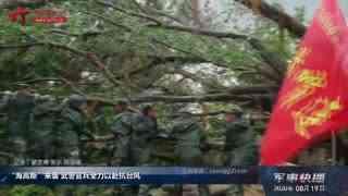 """【军事快播】""""海高斯""""来袭 武警官兵全力以赴抗台风"""