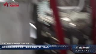 """【军事快播】陆军第81集团军某合成旅:主战装备操作手的""""成人礼"""""""