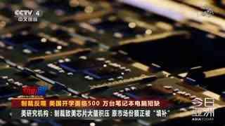 制裁反噬 美国开学面临500万台笔记本电脑短缺