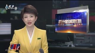 杭州工美馆跨界展即将启幕 五件国家一级文物将亮相