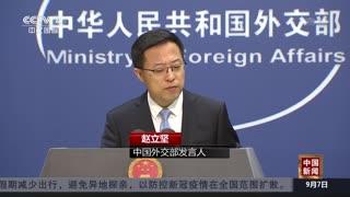 中国外交部发言人驳蓬佩奥:他们所谓的整个世界大概就是美国自己