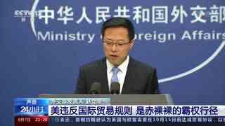 """美考虑将中芯国际列入""""贸易黑名单""""·中国外交部 美违反国际贸易规则 是赤裸裸的霸权行径"""