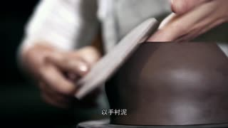 匠人精神_20200203_紫玉金砂宜于兴