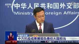 中国外交部:中方抗疫成果展现负责任大国担当