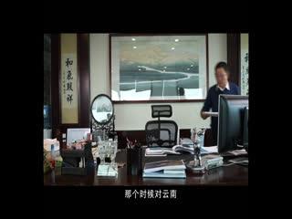 中国品牌档案_20200513_七彩云南上集 实业报国 任重道远