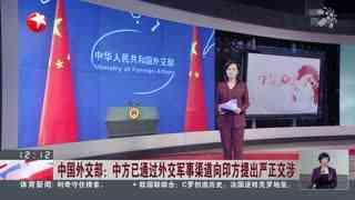 中国外交部:中方已通过外交军事渠道向印方提出严正交涉