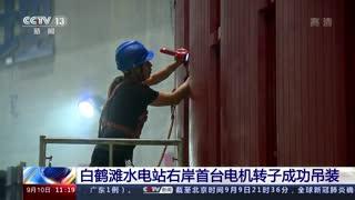 白鹤滩水电站右岸首台电机转子成功吊装