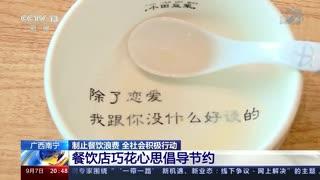 广西南宁:餐饮店巧花心思倡导节约