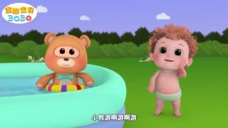 全能宝贝BOBO之韵律儿歌 第10集