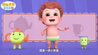 全能宝贝BOBO之韵律儿歌 第6集