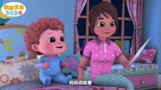 全能宝贝BOBO之韵律儿歌 第2集