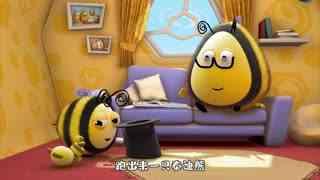 亲宝儿童音乐剧神奇蜜蜂王国 第2集