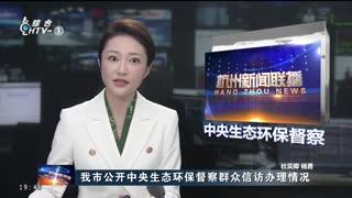 杭州市公开中央生态环保督察群众信访办理情况