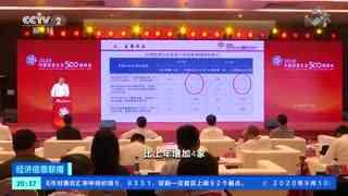 2020中国民营企业500强发布 入围门槛破200亿元