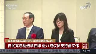 日本政府正式决定将于9月16日确定新首相人选