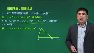 初中数学八年级上册 第9集