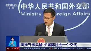 中国外交部:美推升核风险 欠国际社会一个交代