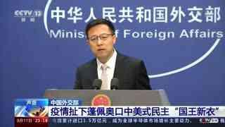 """中国外交部:疫情扯下蓬佩奥口中美式民主""""国王新衣"""""""
