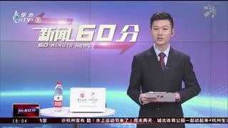 杭州新闻60分_20200912_杭州新闻60分(09月12日)