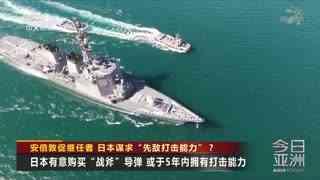 """安倍敦促继任者 日本谋求""""先敌打击能力"""""""