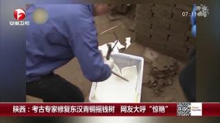 """陕西:考古专家修复东汉青铜摇钱树 网友大呼""""惊艳"""""""