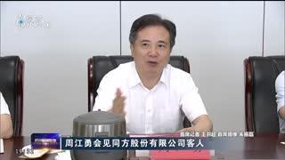杭州公开第三期中央生态环境保护督察群众信访办理情况