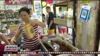 杭州新闻60分_20200913_杭州新闻60分(09月13日)