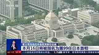 菅义伟当选日本自民党新任总裁:9月16日将被指名为第99任日本首相