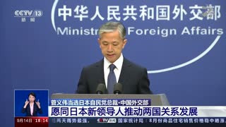 中国外交部:愿同日本新领导人推动两国关系发展