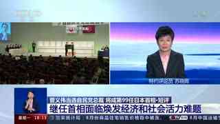 苏晓晖:继任首相面临焕发经济和社会活力难题