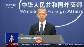 中国外交部:中方坚定支持相关企业维护自身合法权益