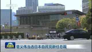 菅义伟当选日本自民党新任总裁