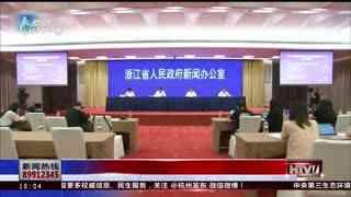 杭州新闻60分_20200914_杭州新闻60分(09月14日)