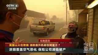 美国山火在燃烧 消防直升机却在阿富汗?