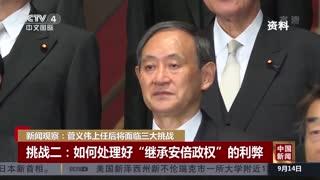 新闻观察:菅义伟上任后将面临三大挑战