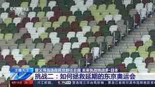 菅义伟当选自民党新任总裁 未来执政挑战多