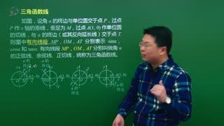 高中数学人教必修四 第7集