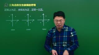 高中数学人教必修四 第4集