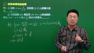 高中数学人教必修一 第8集