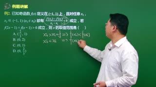 高中数学人教必修一 第9集