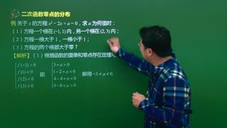 高中数学人教必修一 第5集