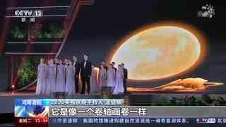 中央广播电视总台:2020年中秋晚会启动录制