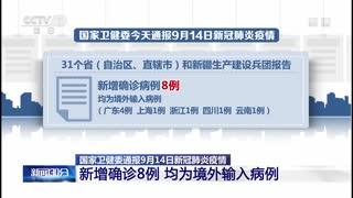 国家卫健委通报9月14日新冠肺炎疫情:新增确诊8例 均为境外输入病例