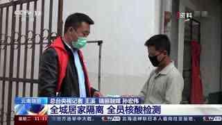 云南瑞丽:全城居家隔离 全员核酸检测