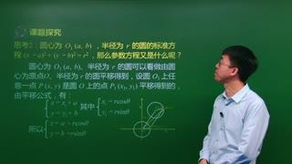 高中数学人教必修二 第9集