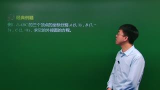 高中数学人教必修二 第10集